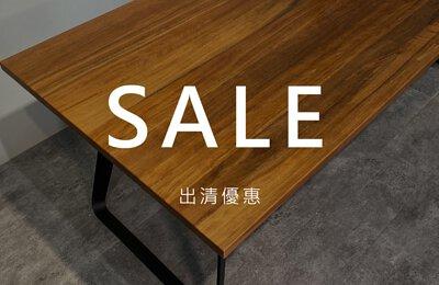 木光設計家居-限時優惠出清超值現貨
