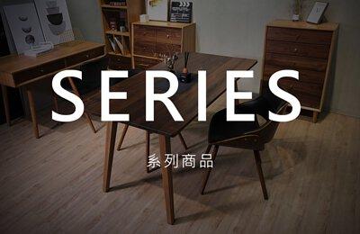 全系列各式風格家具款式--一次滿足