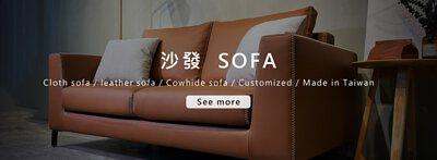 木光設計家居-可訂製貓抓皮沙發/貓抓布沙發/牛皮沙發/三人沙發