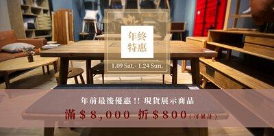 木光設計家居 | 年終特惠 – 限時優惠滿$8000送$800(可累計)