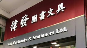 Wai Fat Brooks & Stationers Ltd.