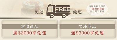 常溫商品滿2000免運,冷凍商品滿3000免運
