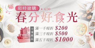 春夏優惠:滿額最高現折1000元