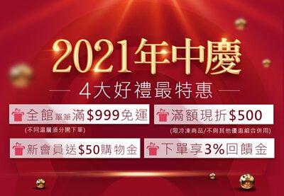 2021年中慶四大優惠