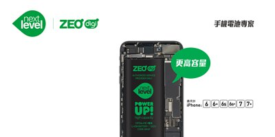 Next Level iPhone 標準容量電池 - ZEOdigi