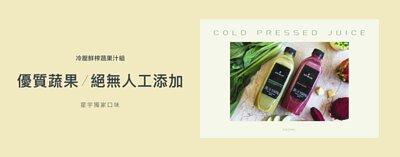 STARLUX   純在冷壓鮮榨蔬果汁三瓶組