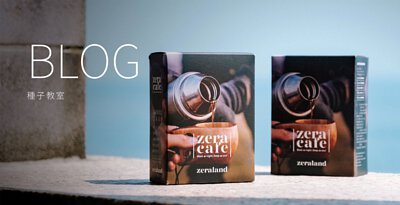 ZeraCafe部落格 - 種子教室:兩盒單品濾掛咖啡放在窗台上,背景是蔚藍大海