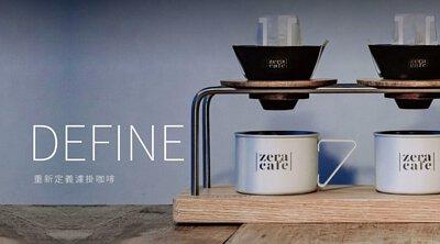 DEFINE|ZeraCafe重新定義濾掛咖啡
