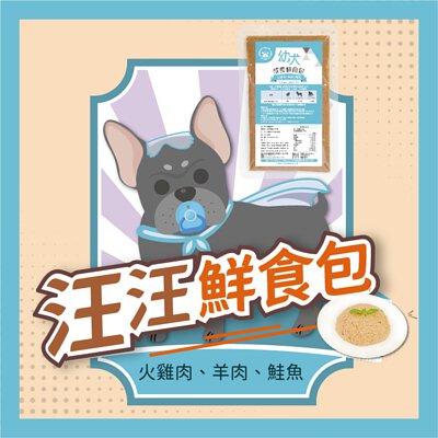 幼犬鮮食包