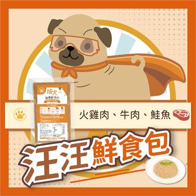 成犬鮮食包(單包)
