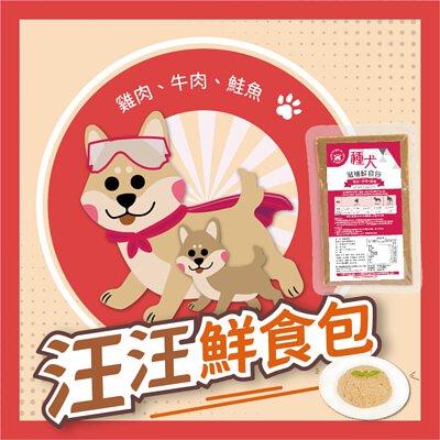 種犬鮮食包(單包)