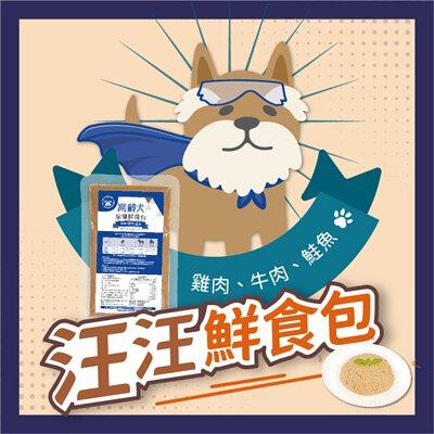 高齡犬鮮食包(單包)