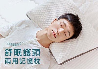 舒眠護頸兩用記憶枕
