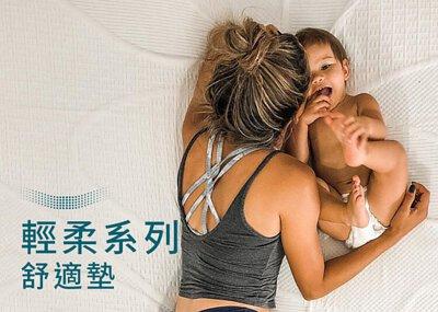 輕柔系列舒適墊
