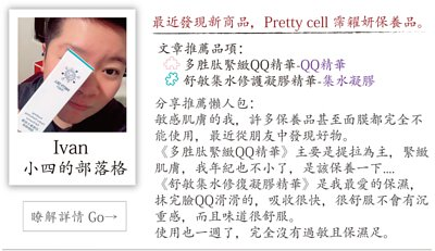 beauty sharing, prettycell, Ivan, gel essence