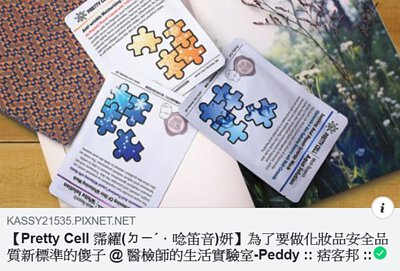 prettycell, sharing, Medical quality, essence