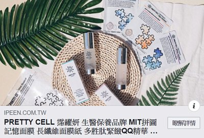 beauty sharing, prettycell, mask, gel essence, linda