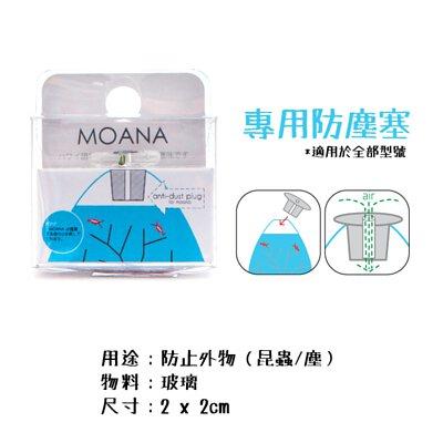 MOANA 生態球 生態循環系統 免運費 售後服務 plug