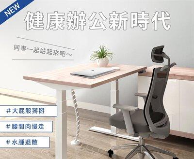 三段式電動升降桌