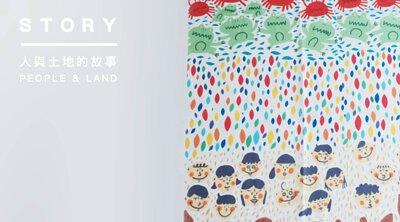 台灣土地與人的文化故事系列印花設計