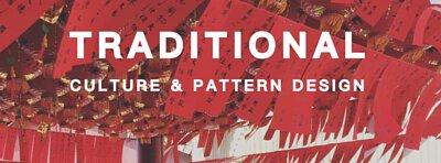 傳統文化與節慶系列印花設計