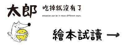 台灣原創太郎吃掉就沒有了繪本故事