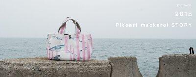 愁刀魚與海洋環境的印花設計,愁刀魚微笑提袋視覺攝影