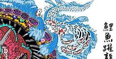 鯉魚躍龍門的鯉魚群插畫設計
