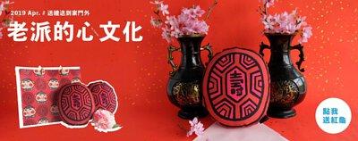 紅龜粿抱枕與台灣傳統新文化