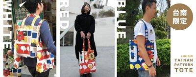 台灣台南市限定印花設計托特袋