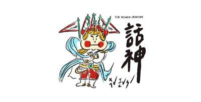 台灣神明插圖設計