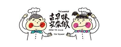 【 古早味安奈做 】傳統小吃或小點怎麼做