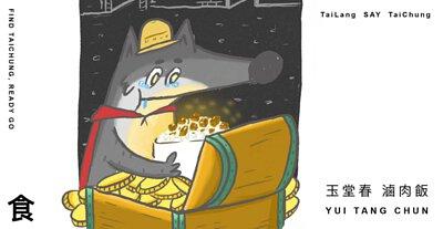 太郎與台中玉堂春魯肉販