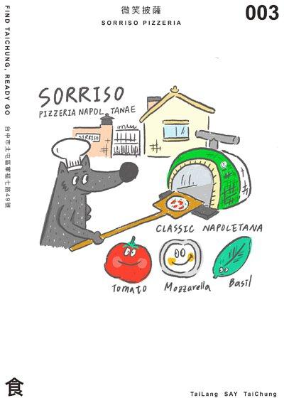 太郎與台中微笑披薩SORRISO PIZZERIA