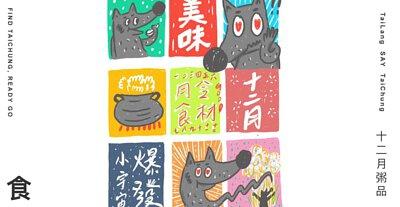 台中十二月粥品與太郎插畫