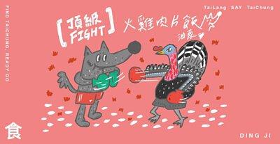 台中頂級火雞肉飯與太郎插畫