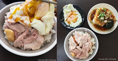 台中頂吉火雞肉飯