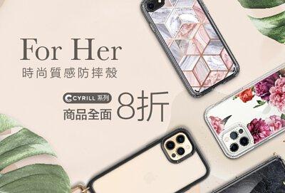 SPIGEN For Her 時尚質感防摔殼8折