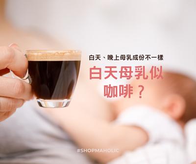 shopmaholic, all about grounding, breastfeeding, 母乳,母乳媽媽,催乳,上奶,增奶,催乳曲奇,催乳營養smoothie,初乳,上奶茶,滴雞精,上奶精華飲,炒米茶,母乳成份