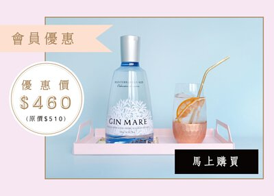 Member-Exclusive-gin-mare