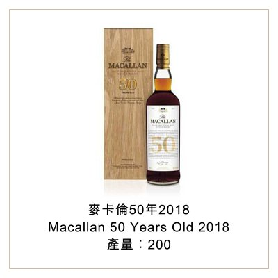 macallan-50-years-old-2018