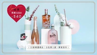 25 Best Wines & Spirits-White Valentine's Day Gifts