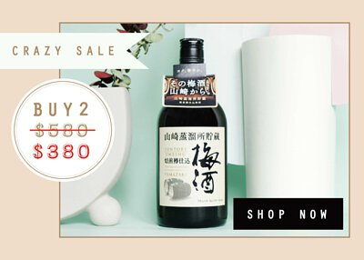 crazy-sale-yamazaki-distillery-reserve-suntory-umeshu