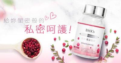 BHK's 蔓越莓益生菌,網紅素人好評見證,照顧私密處健康,預防感染