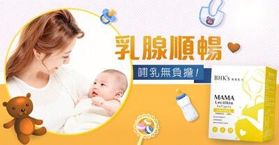 哺乳媽咪的好幫手『卵磷脂』,遠離塞奶及乳腺炎