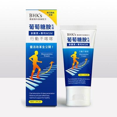 BHK's 葡萄糖胺乳霜 網紅素人推薦