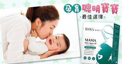 吃出聰明寶寶,懷孕前你就該開始補充DHA!