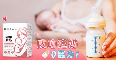 追奶媽咪的好幫手『葫蘆巴籽』—增加母乳分泌