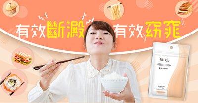 選對白腎豆,幫你阻斷57%以上的澱粉吸收