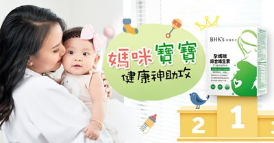 BHK's 孕媽咪綜合維生素,網紅素人好評見證,補足孕期媽媽寶寶所需要的營養